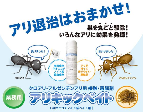 駆除 巣 アリ の