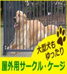 犬用サークルケージ