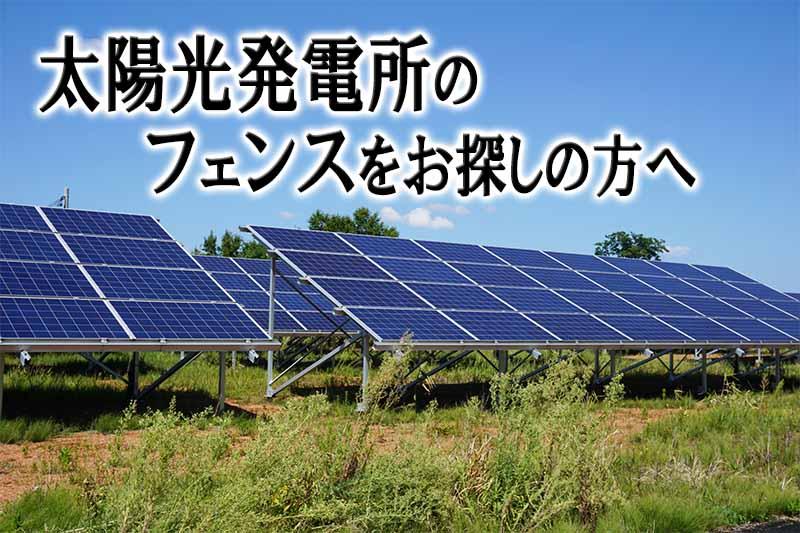 太陽光の簡易柵に簡単金網フェンス改良型