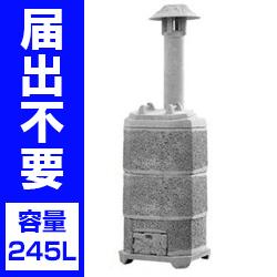 家庭用焼却炉 山水籠SR245型